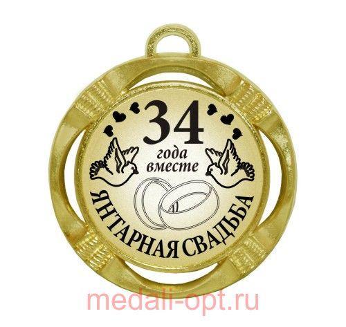 Годовщина 34 года поздравления