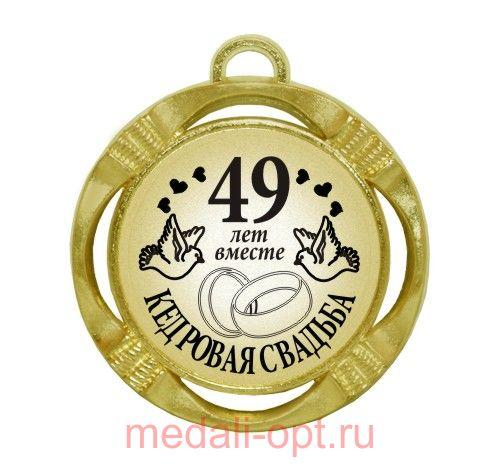 Поздравления к 49 летию мужчине