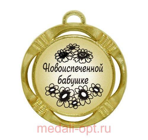 Поздравления званием бабушки
